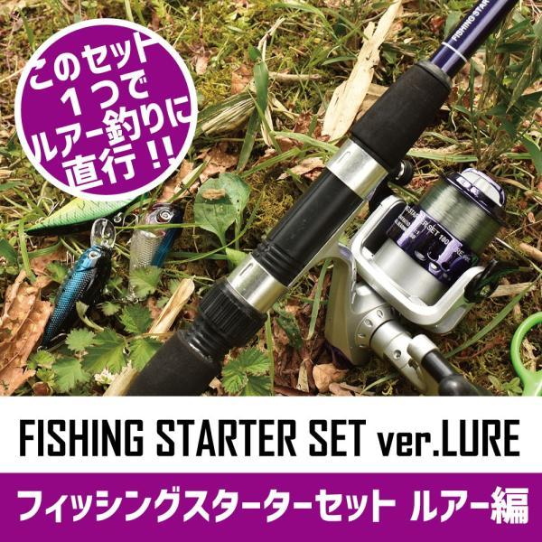 FIVESTAR/ファイブスター フィッシングスターターセット  ルアー編/スピニング/ブラックバス|fivestarfishing