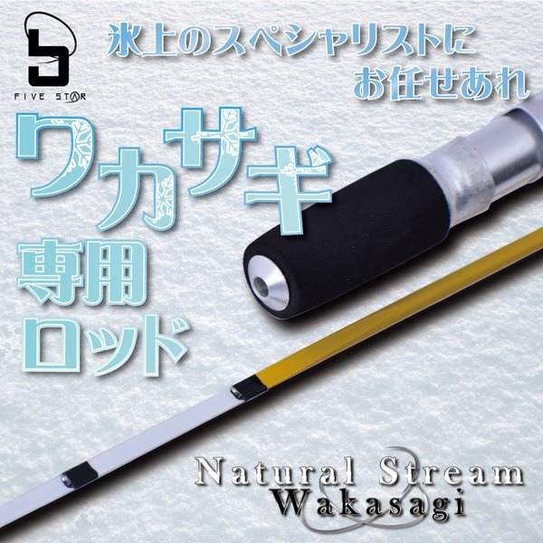 FIVE STAR/ファイブスター Natural Stream Wakasagi/ナチュラルストリームワカサギ/扁平/ワカサギ|fivestarfishing