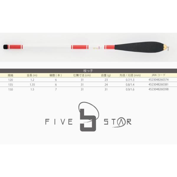 FIVE STAR/ファイブスター 枝っ子 150/超小継渓流竿/小物釣り [ネコポス対応:50]