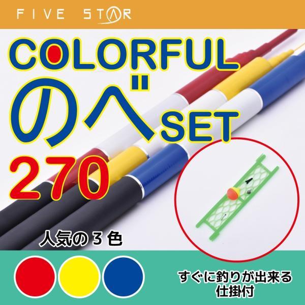 FIVE STAR/ファイブスター COLORFULのべSET270/カラフルのべセット270/川/セット/釣り fivestarfishing