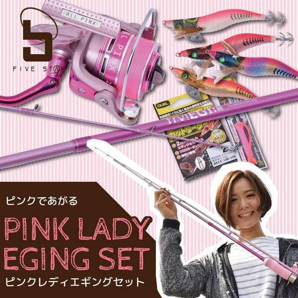 まっピンクのエギングセット!? PINK LADY EGING SET/ピンクレディーエギングセット/エギング/ピンク/セット/釣り/女性/FIVE STAR/ファイブスター|fivestarfishing