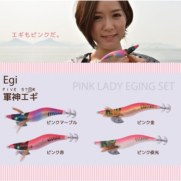まっピンクのエギングセット!? PINK LADY EGING SET/ピンクレディーエギングセット/エギング/ピンク/セット/釣り/女性/FIVE STAR/ファイブスター|fivestarfishing|04