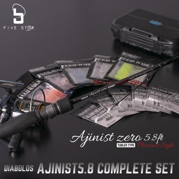 FIVE STAR/ファイブスター DIABOLOS AJINIST 5.8ft COMPLETE SET/アジニスト5.8コンプリートセット/ライトゲーム/アジング/釣り|fivestarfishing