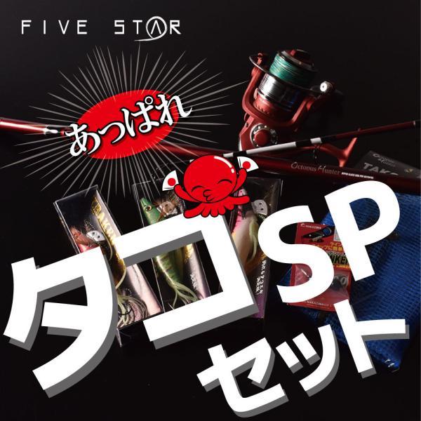 FIVE STAR/ファイブスター あっぱれタコSPセット/タコエギング/スピニング/セット/釣り|fivestarfishing