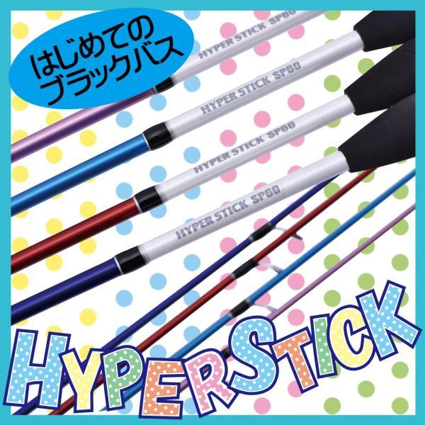 FIVESTAR/ファイブスター HYPER STICK SP60/ハイパースティック/スピニング/ブラックバス/初心者|fivestarfishing
