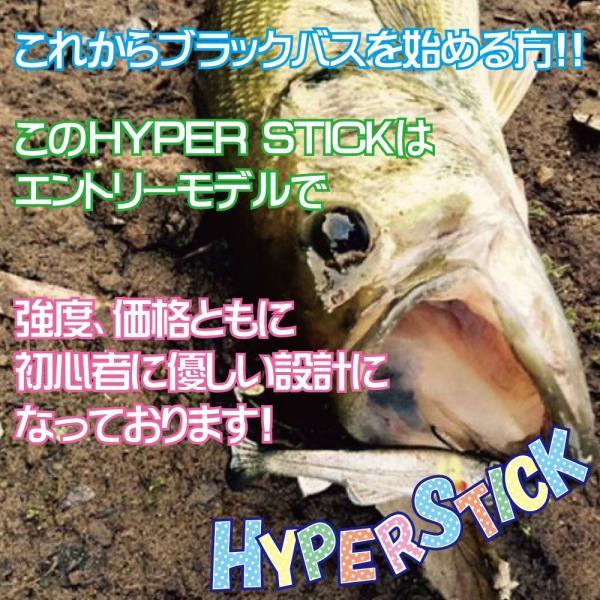 FIVESTAR/ファイブスター HYPER STICK SP60/ハイパースティック/スピニング/ブラックバス/初心者|fivestarfishing|02