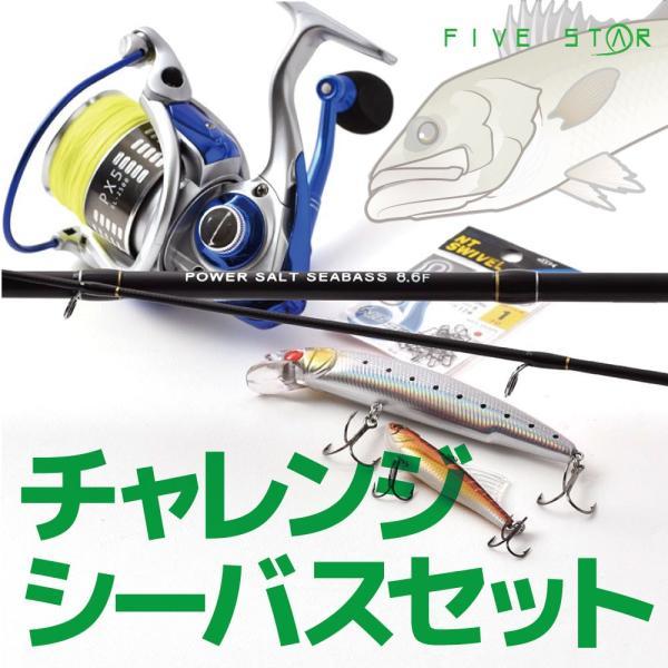ルアーもついたフルセット!チャレンジシーバスセット/シーバス/ルアー/釣り/FIVESTAR/ファイブスター|fivestarfishing