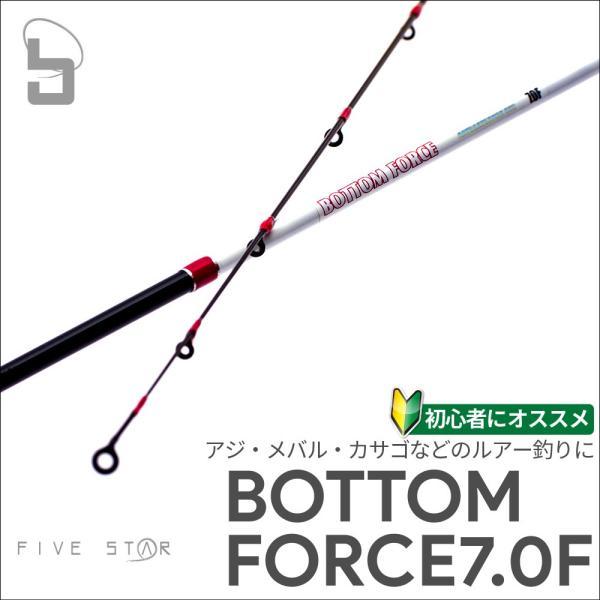 FIVE STAR/ファイブスター ボトムフォース 7.0Fアジ・メバリング/ロックフィッシュロッド|fivestarfishing