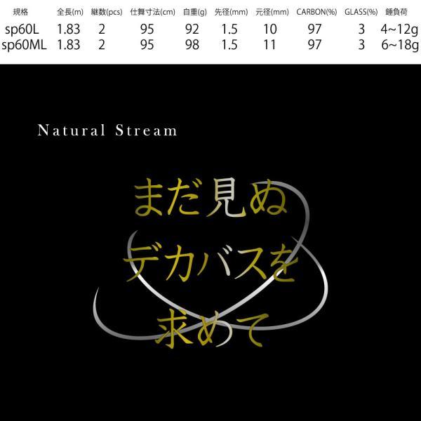 FIVESTAR/ファイブスター Natural Stream SP60L/ナチュラルストリーム/スピニング/ブラックバス