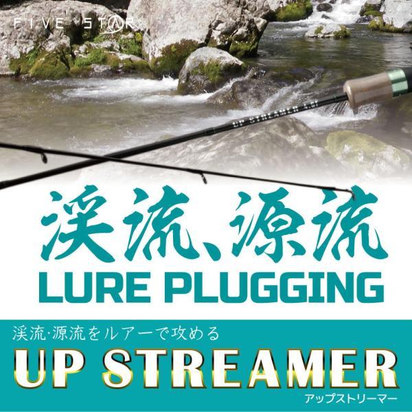 FIVESTAR/ファイブスター UP STREAMER 4.6F/アップストリーマー/トラウト/源流|fivestarfishing