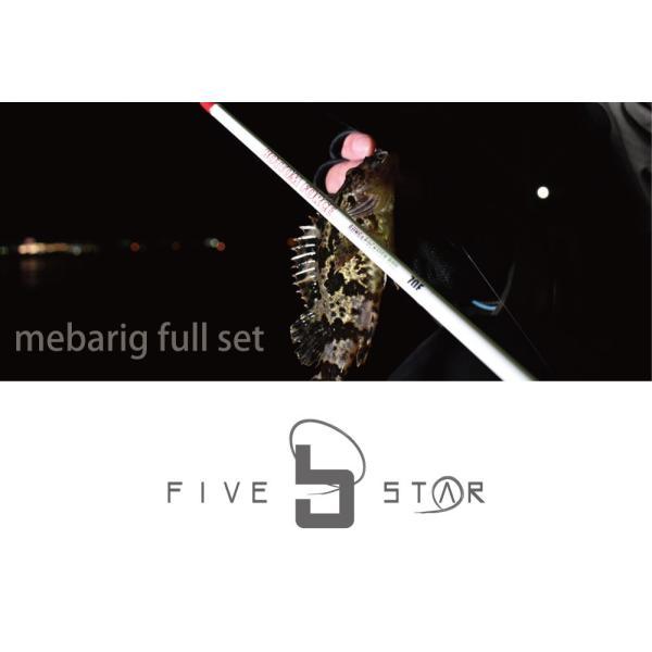 釣り場へ直行!メバリングフルセット / ライトゲーム / メバル / 釣り/FIVE STAR/ファイブスター|fivestarfishing|06