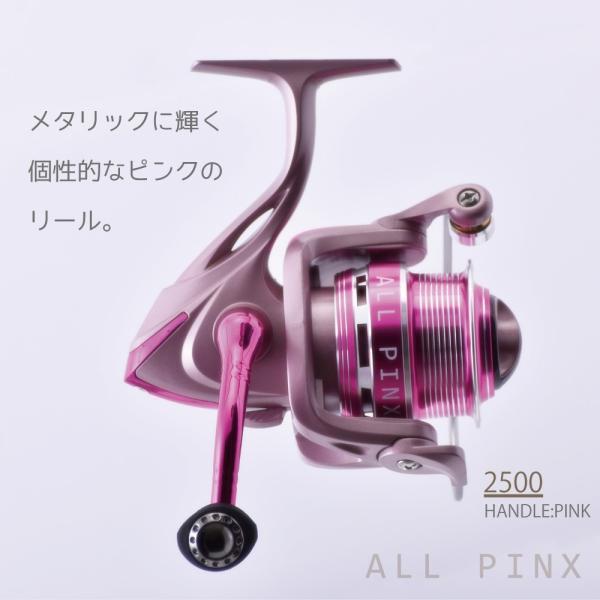FIVE STAR/ファイブスター ALL PINX 2500/オールピンクス 2500/スピニングリール/海水/釣り/ピンク/女子/女性
