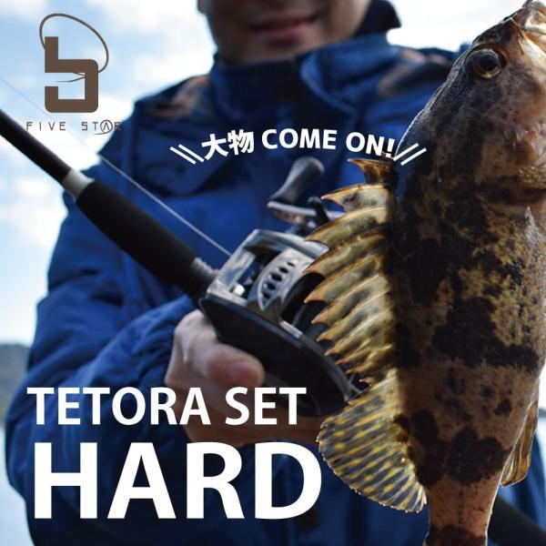 穴釣りで大物を狙いたい!TETORA SET HARD/テトラセットハード/防波堤/テトラ釣り/穴釣り/FIVE STAR/ファイブスター|fivestarfishing