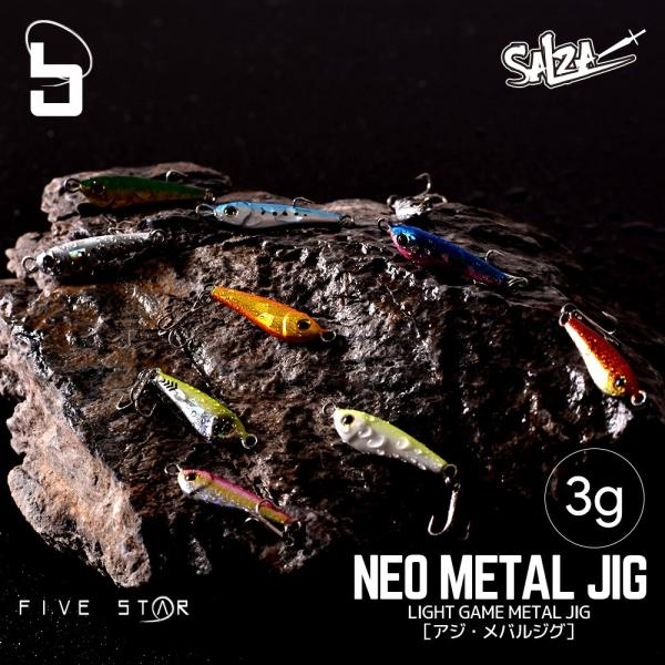 FIVE STAR/ファイブスター SALZA NEO METAL JIG 3g/ソルザ ネオメタルジグ3g/アジ・メバル/ジグ/ルアー [ネコポス対応:10]