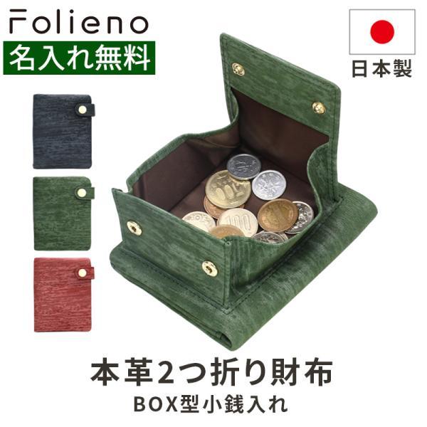 財布 メンズ 二つ折り 日本製 フォリエノ Folieno 本革 U字ファスナー 二つ折り財布 f001w グリーン ネイビー レッド オレンジ グレー 和柄|fizi