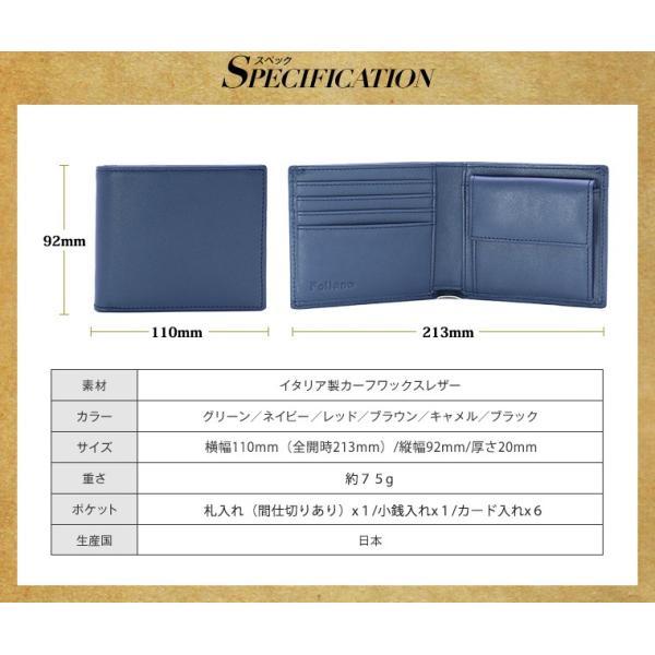 (訳あり品) 二つ折り財布 メンズ 本革 二つ折財布 財布 革 軽量 日本製 日本革製品ブランドFolieno(フォリエノ) 本革財布 レザー財布 小銭入れ|fizi|11