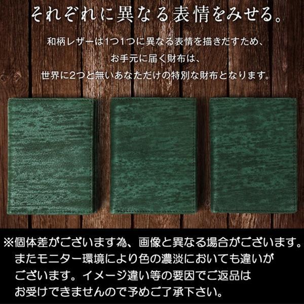 財布 メンズ 二つ折り 日本製 ミカワ 魅革 mikawa 本革 L字ファスナー m002 グリーン ネイビー レッド オレンジ グレー メンズ イタリアンレザー 和柄|fizi|10