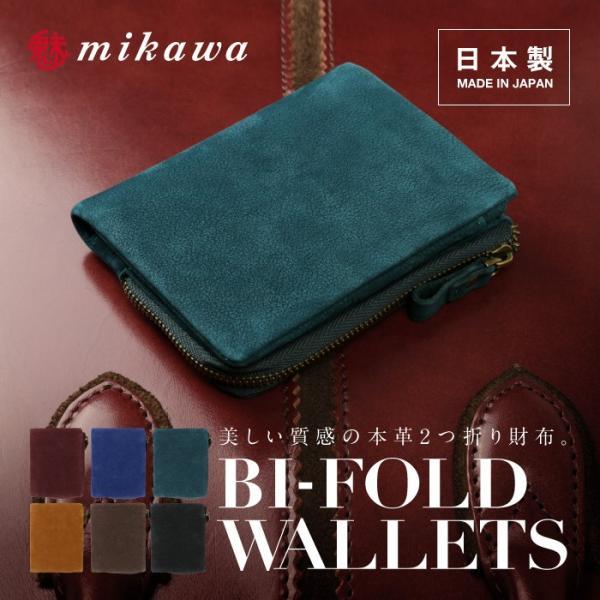 財布 メンズ 二つ折り 日本製 ミカワ 魅革 mikawa 本革 スエードレザー 二つ折り財布 m004 ブラック ブラウン キャメル ブルー グリーン パープル|fizi