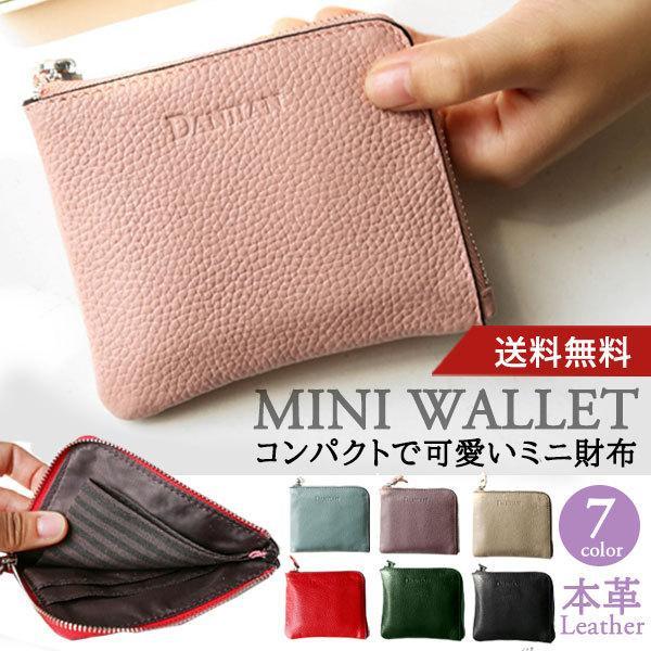 ミニ財布本革L字ファスナーレディースメンズコンパクトコインケース二つ折り革薄い軽量柔らかい財布おしゃれスリム小銭入れ安いプチプラ
