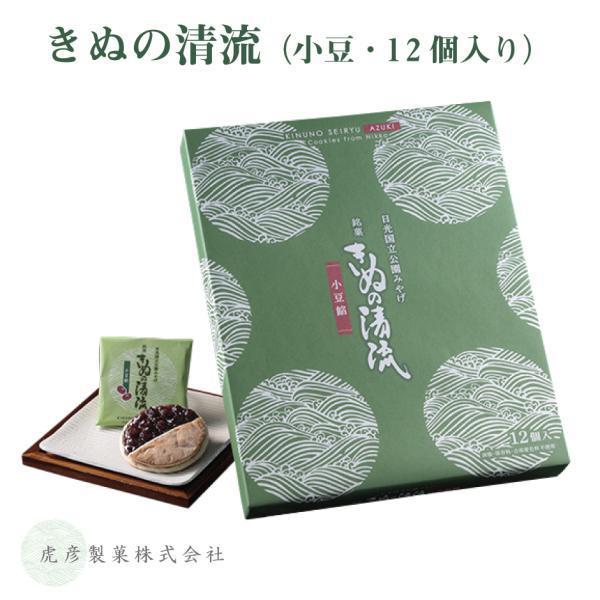 日光国立公園銘菓 きぬの清流(小豆)12個入り [栃木県産品 日光市]