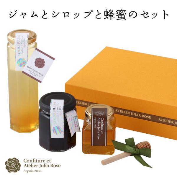アトリエ・ジュリアローズ ジャムとジンジャーシロップと蜂蜜のセット