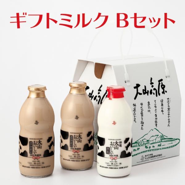 白バラ牛乳 ギフトミルク Bセット FN0D4