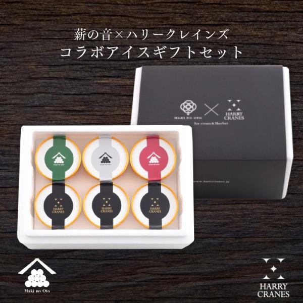薪の音 × HARRY CRANES コラボアイス 6個 ギフトセット  [富山県 高岡市]FN0J6