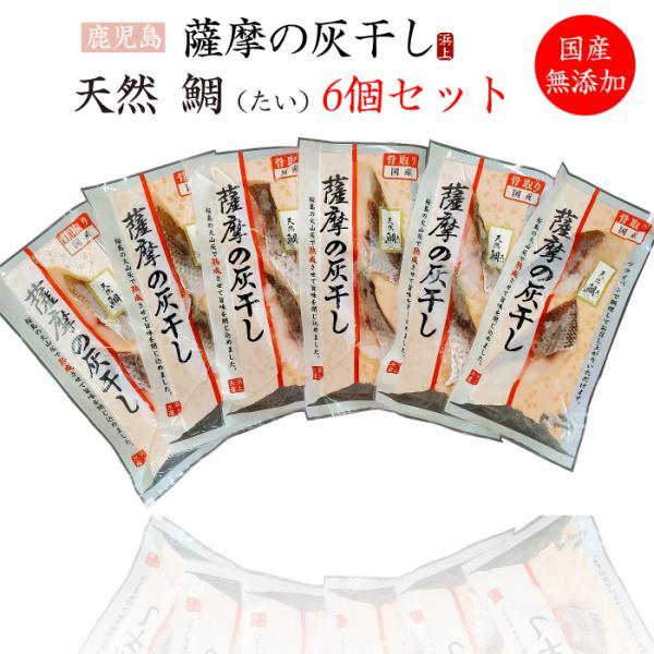 鹿児島浜上水産 薩摩の灰干し 天然 鯛 (たい) 6個セット FN0EN