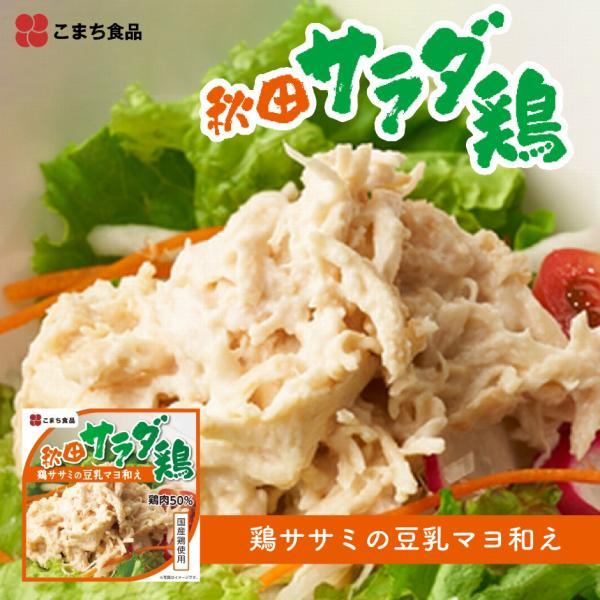 秋田サラダ鶏 缶詰 8缶セット 非常食 常温3年保存 こまち食品 [秋田県 三種町]