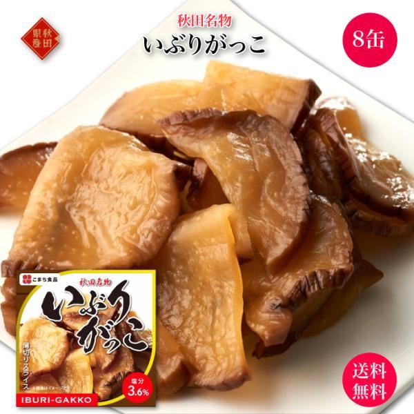 いぶりがっこ 缶詰 8缶セット 非常食 常温3年保存 こまち食品 [秋田県 三種町]