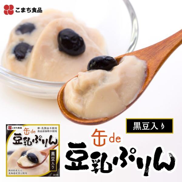 豆乳ぷりん (黒豆入り) 缶詰 8缶セット 非常食 常温3年保存 こまち食品 [秋田県 三種町]