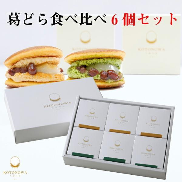 高級どら焼き KOTONOWA -古都乃和- 葛どら 食べ比べ 6個セット(黒蜜きな粉クリーム3個・抹茶クリーム3個)