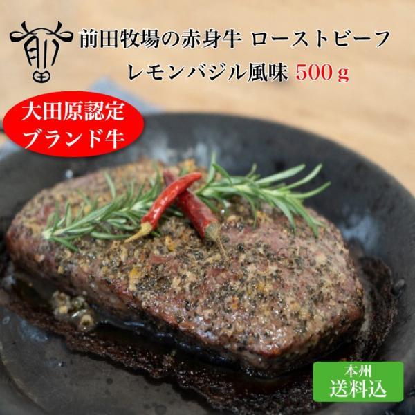 前田牧場の赤身牛 ローストビーフ レモンバジル風味 500g [栃木県産品 大田原市]FN09G