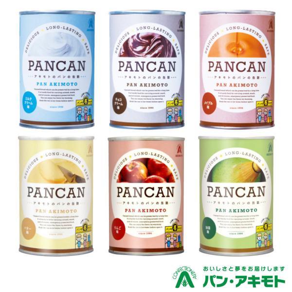 パン・アキモト パンの缶詰 PANCAN 6種類 セット(6缶)長期保存13カ月 [栃木県産品 那須塩原市]