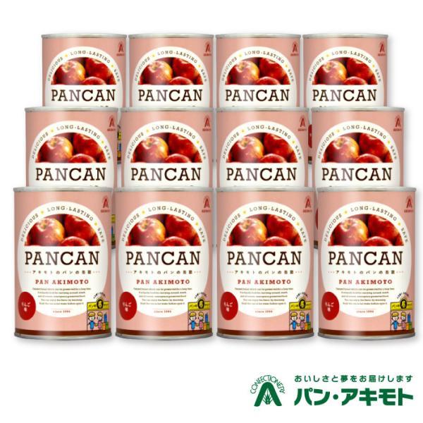 パン・アキモト パンの缶詰 PANCAN りんご味 12缶セット 長期保存13カ月 [栃木県産品 那須塩原市]