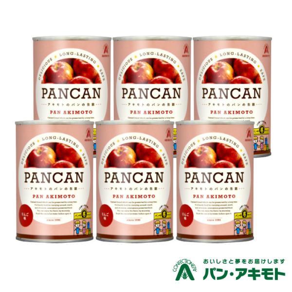 パン・アキモト パンの缶詰 PANCAN りんご味 6缶セット 長期保存13カ月 [栃木県産品 那須塩原市]