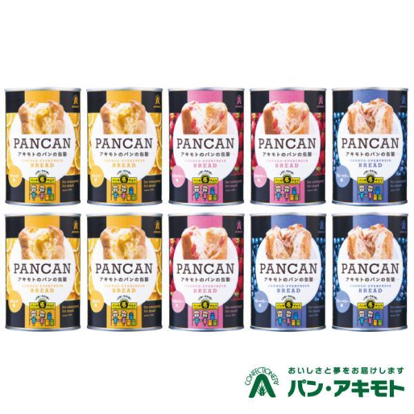 パン・アキモト PANCAN パンの缶詰 おいしい備蓄食シリーズ 10缶セット [栃木県産品 那須塩原市]