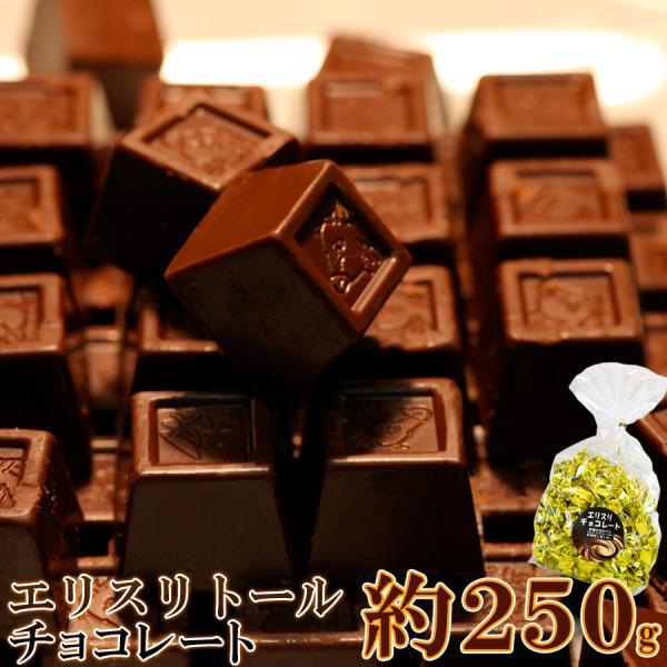 砂糖の代わりに「エリスリトール」を使用 一口サイズのチョコレート 250g[送料無料]