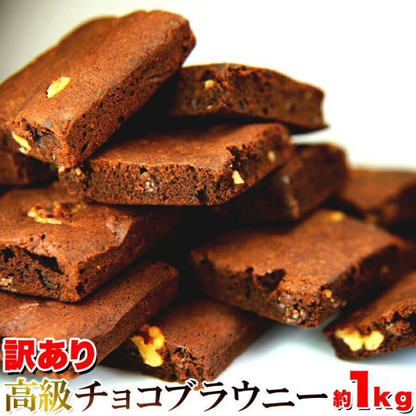 訳あり 高級 濃厚なチョコレートブラウニー 1kg 送料込