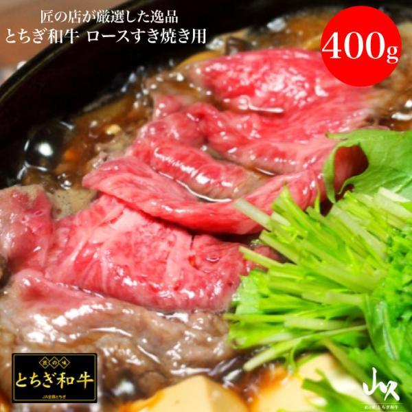 とちぎ和牛リブロース すき焼き用約600g(栃木県産品 矢板市)FN00C