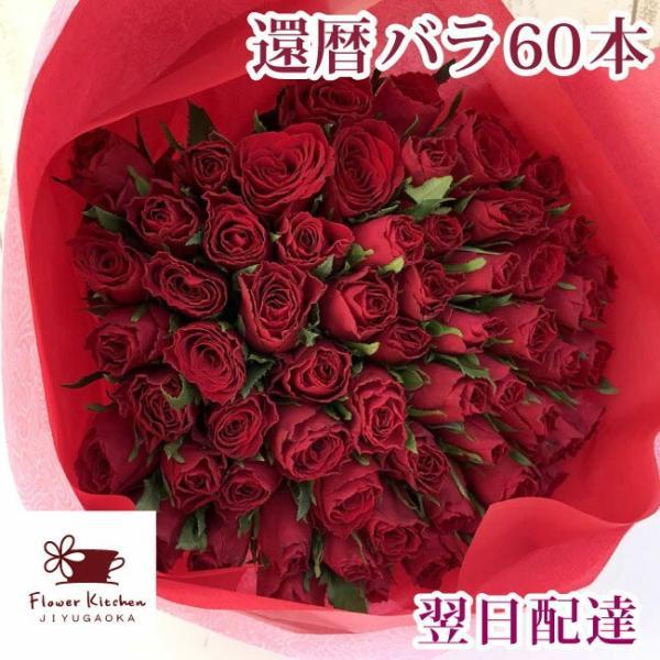 還暦祝い バラの花束 赤バラ60本 の花束ブーケ 生花 ギフト お祝い 即日発送 あすつく 花の画像