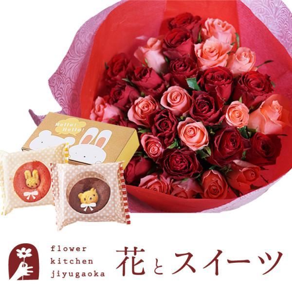 【クール便発送】花とスイーツのセット 30本バラ花束とどうぶつドーナツ2個入りギフトセット プレゼント 誕生日 記念日 お祝い花 即日発送 あすつく