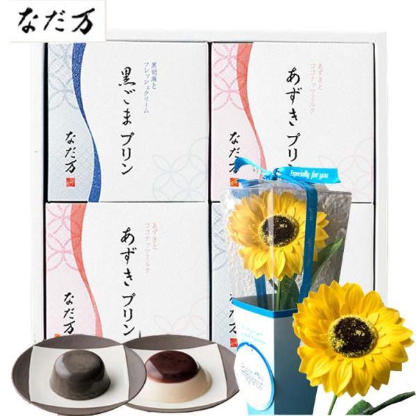 花とスイーツ ひまわりのソープフラワー1輪と「なだ万」和風プリンセット  誕生日 記念日 お祝い花 即日発送 あすつく