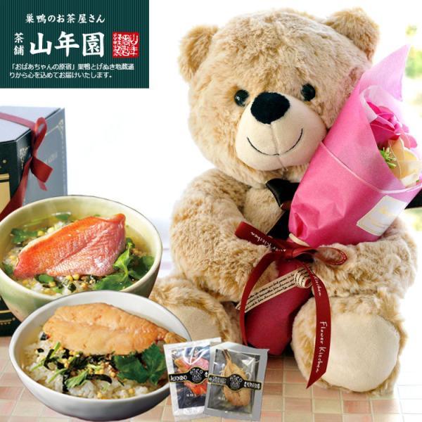 花とスイーツ  くまのマックス&フェアリーブーケ と 高級お茶漬け2食 ギフトセット 誕生日 記念日 お祝い花 即日発送 あすつく