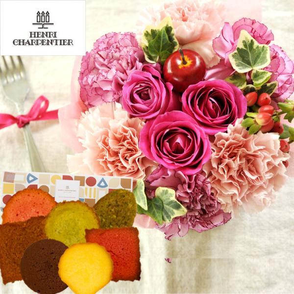 花とスイーツのセット フラワーケーキと「アンリ・シャルパンティエ」焼き菓子セット 誕生日 記念日 お祝い花 即日発送 あすつく