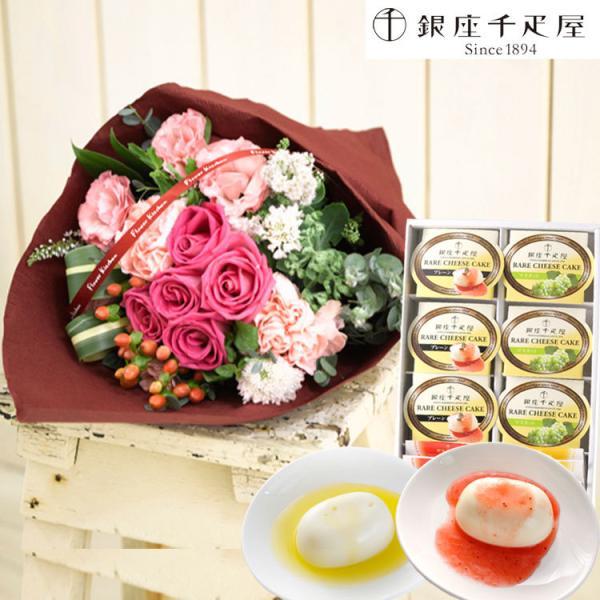 花とスイーツのセット バラブーケと 銀座千疋屋 レアチーズケーキ セット 誕生日 記念日 お祝い花 即日発送 あすつく プレゼント お取り寄せ