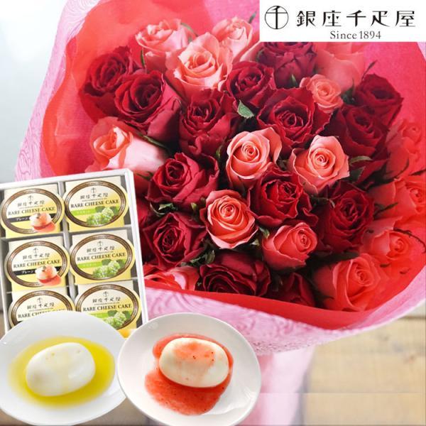 花とスイーツのセット 30本バラ花束と銀座千疋屋レアチーズケーキセット プレゼント 誕生日 記念日 お祝い花 即日発送 あすつく