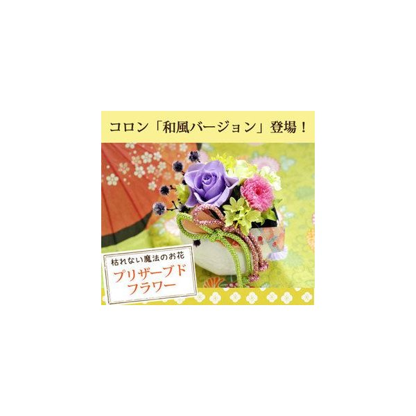 バラのプリザーブドフラワー コロン|fkjiyugaoka|04
