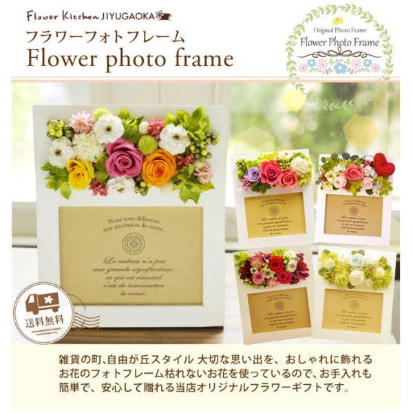 15種類から選べる フラワーフォトボックスorフレーム 写真立て 額 花 fkjiyugaoka 02