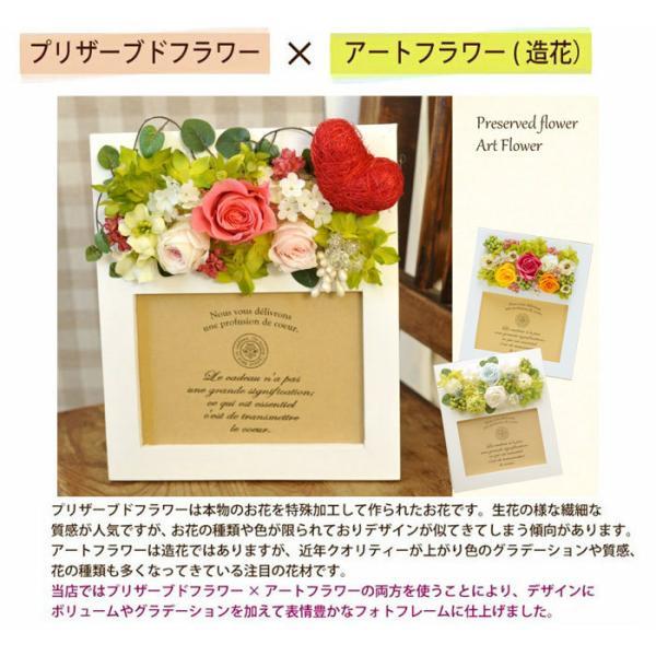 15種類から選べる フラワーフォトボックスorフレーム 写真立て 額 花 fkjiyugaoka 04